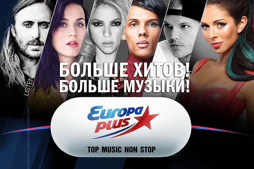 музыка радио европа 2017